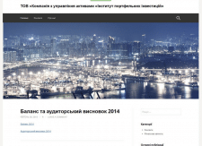 ТОВ «Компанія з управління активами «Інститут порт